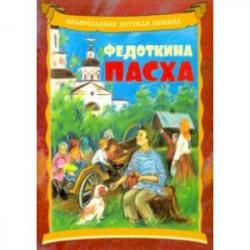 Федоткина Пасха. Рассказ для детей