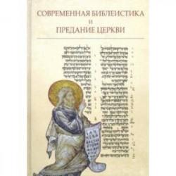 Современная библеистика и Предание Церкви: Материалы VII Международной богословской конференции РПЦ