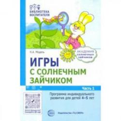 Игры с солнечным зайчиком. Программа индивидуального развития для детей 4-5 лет. Часть 1