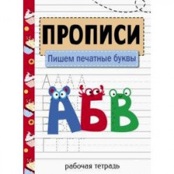 Прописи. Пишем печатные буквы