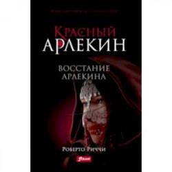 Красный Арлекин. Восстание Арлекина