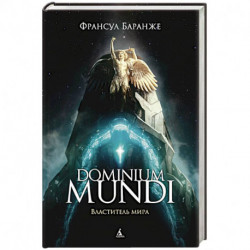 Dominium Mundi.Властитель мира
