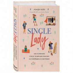 Single lady. Как я сменила статус 'в вечном поиске' на 'свободна и счастлива'