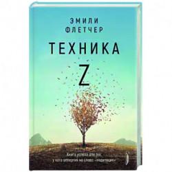 Техника Z. Книга успеха для тех, у кого аллергия на слово 'медитация'