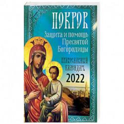 Покров: Защита и помощь Пресвятой Богородицы 2022.