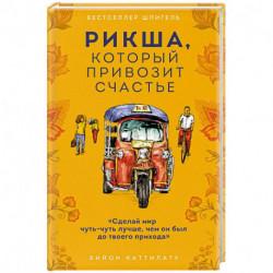 Рикша, который привозит счастье