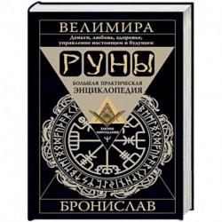 Руны. Большая практическая энциклопедия