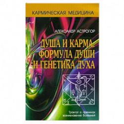Кармическая медицина. Душа и карма. Формула души и генетика духа. 3-е издание