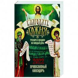 Благодать Божия. Тропари и кондаки на каждый день. Православный календарь на 2022г.