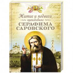 Житие и подвиги преподобного Серафима Саровского