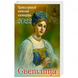 Светлица. Православный женский календарь на 2022 год