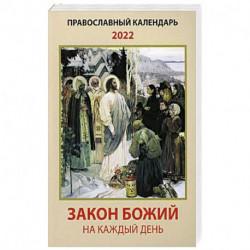 Закон Божий на каждый день. Православный календарь на 2022 год