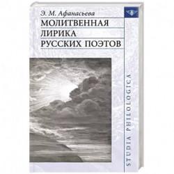 Молитвенная лирика русских поэтов