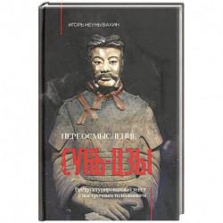 Переосмысление Сунь-Цзы. Реструктурированный текст