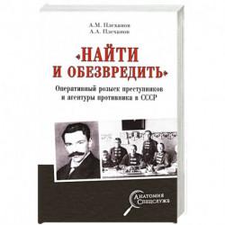 «Найти и обезвредить». Оперативный розыск преступников и агентуры противника в СССР