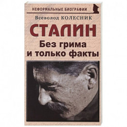 Сталин. Без грима и только факты
