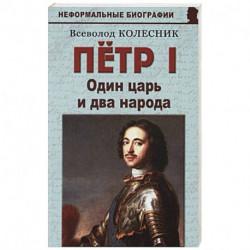 Пётр I. Один царь и два народа