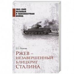 Ржев - незавершенный блицкриг Сталина
