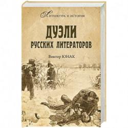 Дуэли русских литераторов