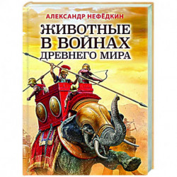 Животные в войнах Древнего мира