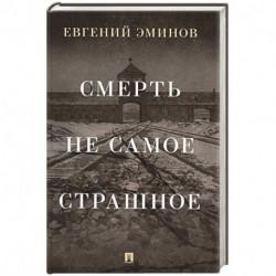 Смерть - не самое страшное: мемуары