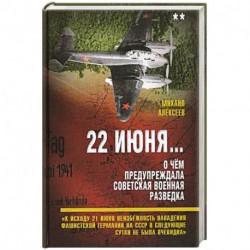22 июня… О чём предупреждала советская военная разведка. Книга 2