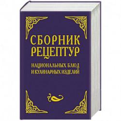 Сборник рецептур национальных блюд и кулинарных изделий. Для предприятий общественного питания