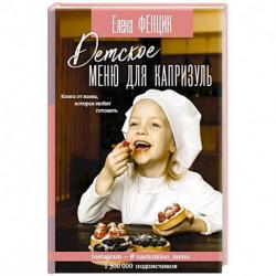 Детское меню для капризуль