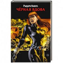 Рыцари Marvel. Чёрная вдова. Обложка с Наташей Романовой