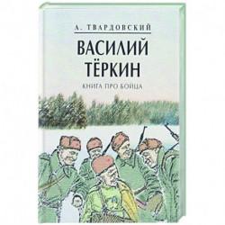 Василий Теркин.Книга про бойца