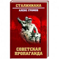 Советская пропаганда