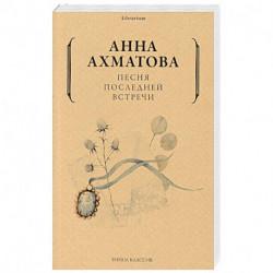 Анна Ахматова: Песня последней встречи