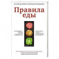 Правила еды. Передовые идеи в области питания