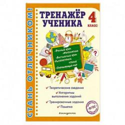 Тренажер ученика 4-го класса. Русский язык. Математика. Литературное чтение. Окружающий мир. Английский язык