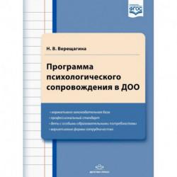 Программа психологического сопровождения в ДОО