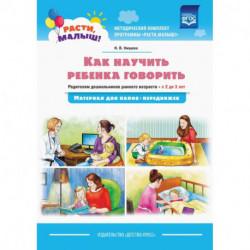 Как научить ребенка говорить.  Родителям дошкольников раннего возраста (с 2 до 3 лет)