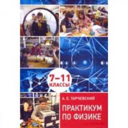 Практикум по физике. Профильный уровень обучения. 7––11 классы