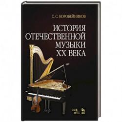 История отечественной музыки XX века