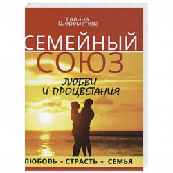 Семейный союз любви и процветания