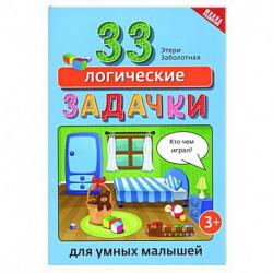 33 логические задачки для умных малышей