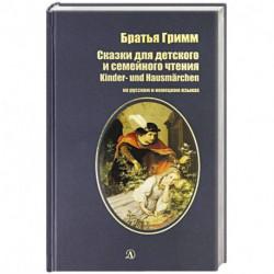 Сказки для детского и семейного чтения (на русском и немецком языках)