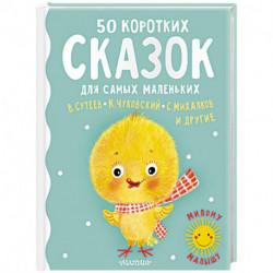 50 коротких сказок для самых маленьких