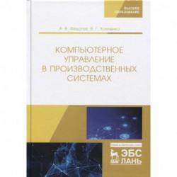 Компьютерное управление в производ.системах