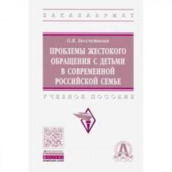 Проблемы жестокого обращения с детьми в современной российской семье. Учебное пособие