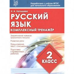 Русский язык 2 класс. Комплексный тренажер