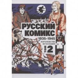 Русский Комикс. 1935-1945 Королевство Югославия. Том 2