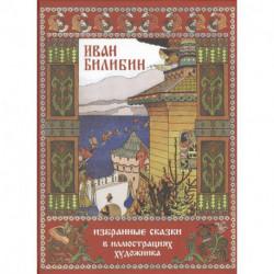 Иван Билибин.Избранные сказки в иллюстрациях художника
