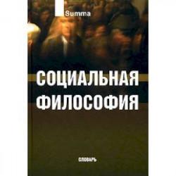 Социальная философия.  Словарь