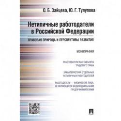 Нетипичные работодатели в РФ.Правовая природа и перспективы развития.Монография