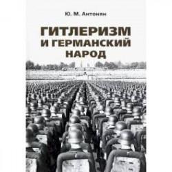 Гитлеризм и германский народ.Монография